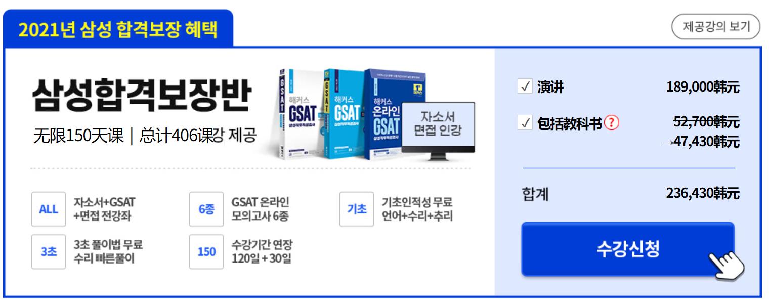随便翻开一个GSAT培训网,150天的GSAT课程,要23万多韩元.png