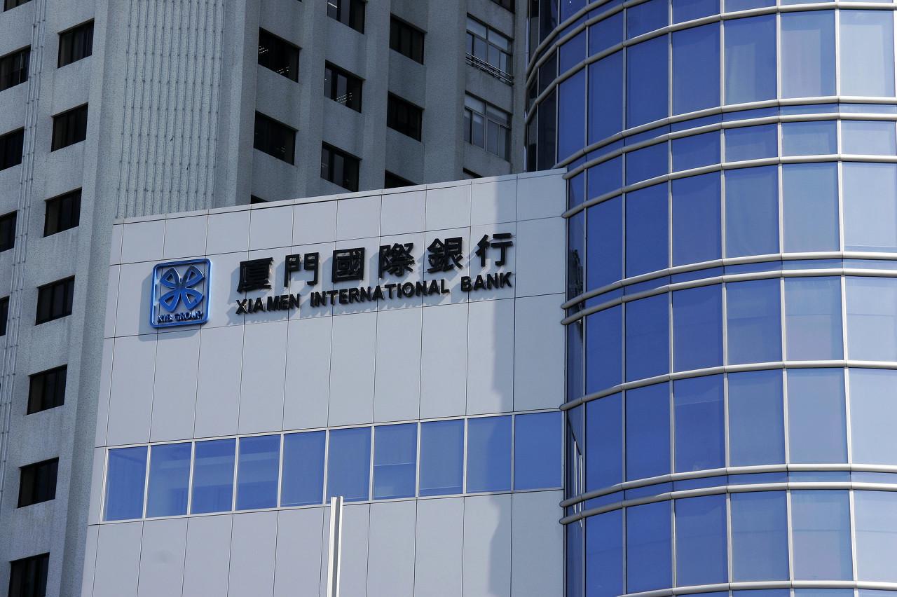 厦门国际银行.jpeg