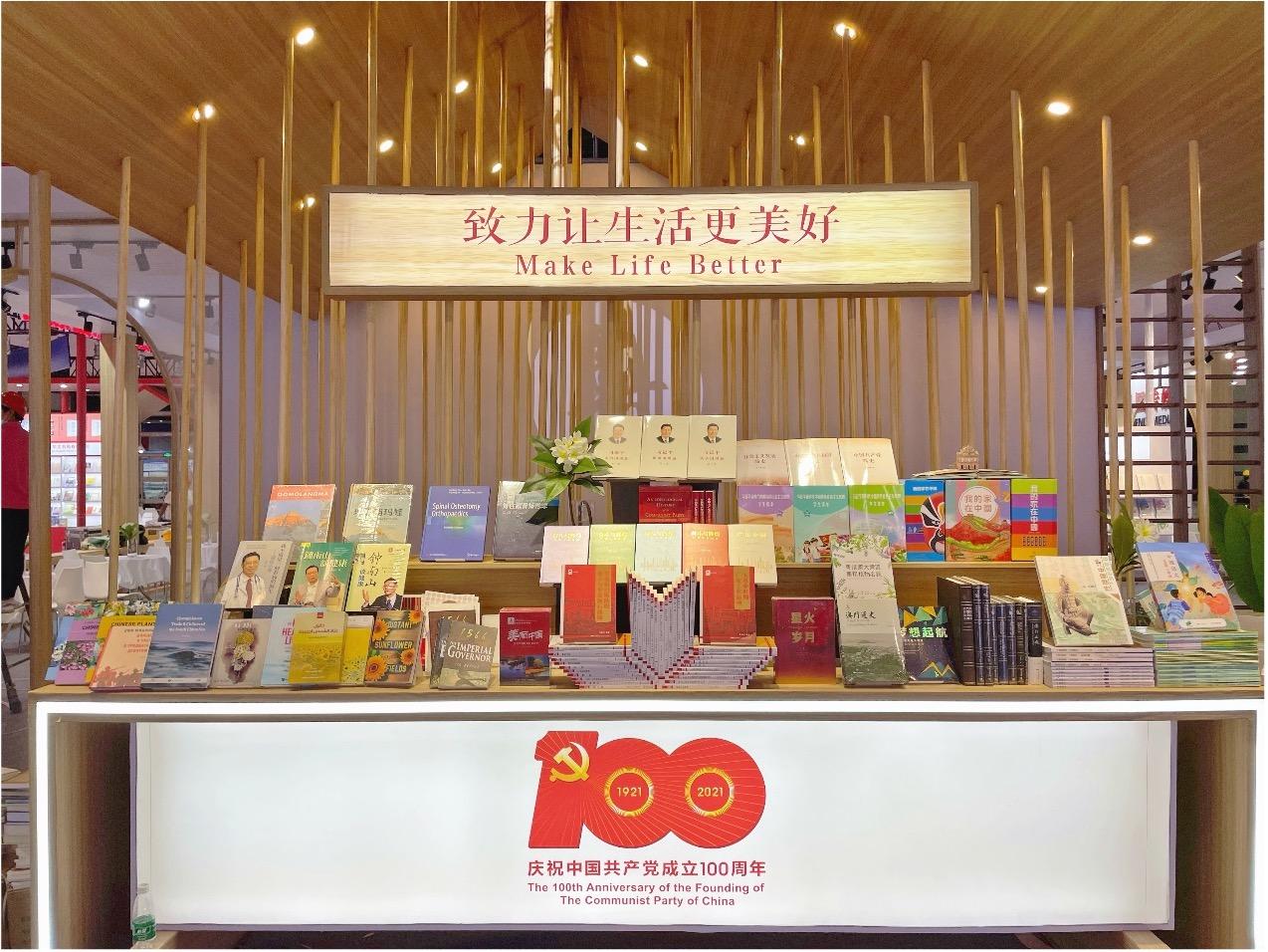 参展第28届北京国际图书博览会.jpg