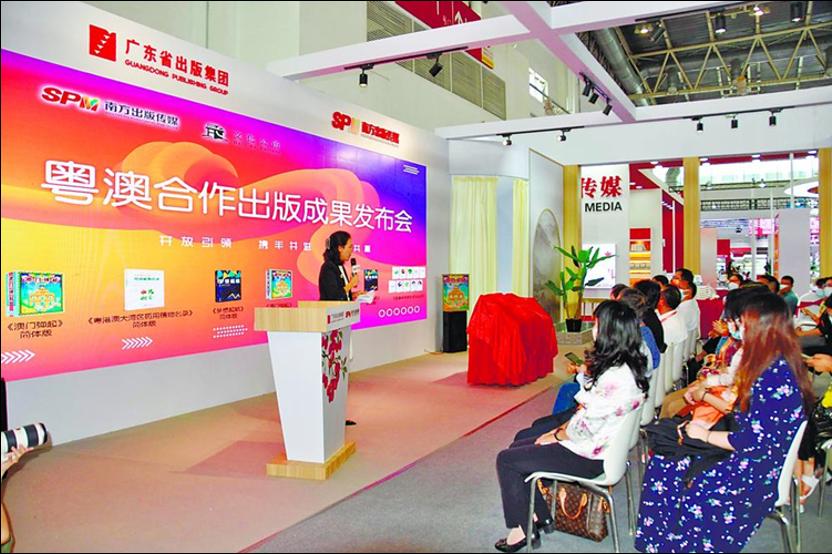 在北京国际图书博览会举办2021粤澳出版成果发布会.png