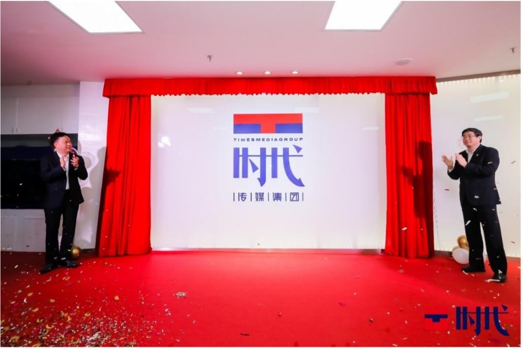 2020年11月,集团董事长谭君铁、总经理杜传贵为时代传媒集团成立揭牌.jpg