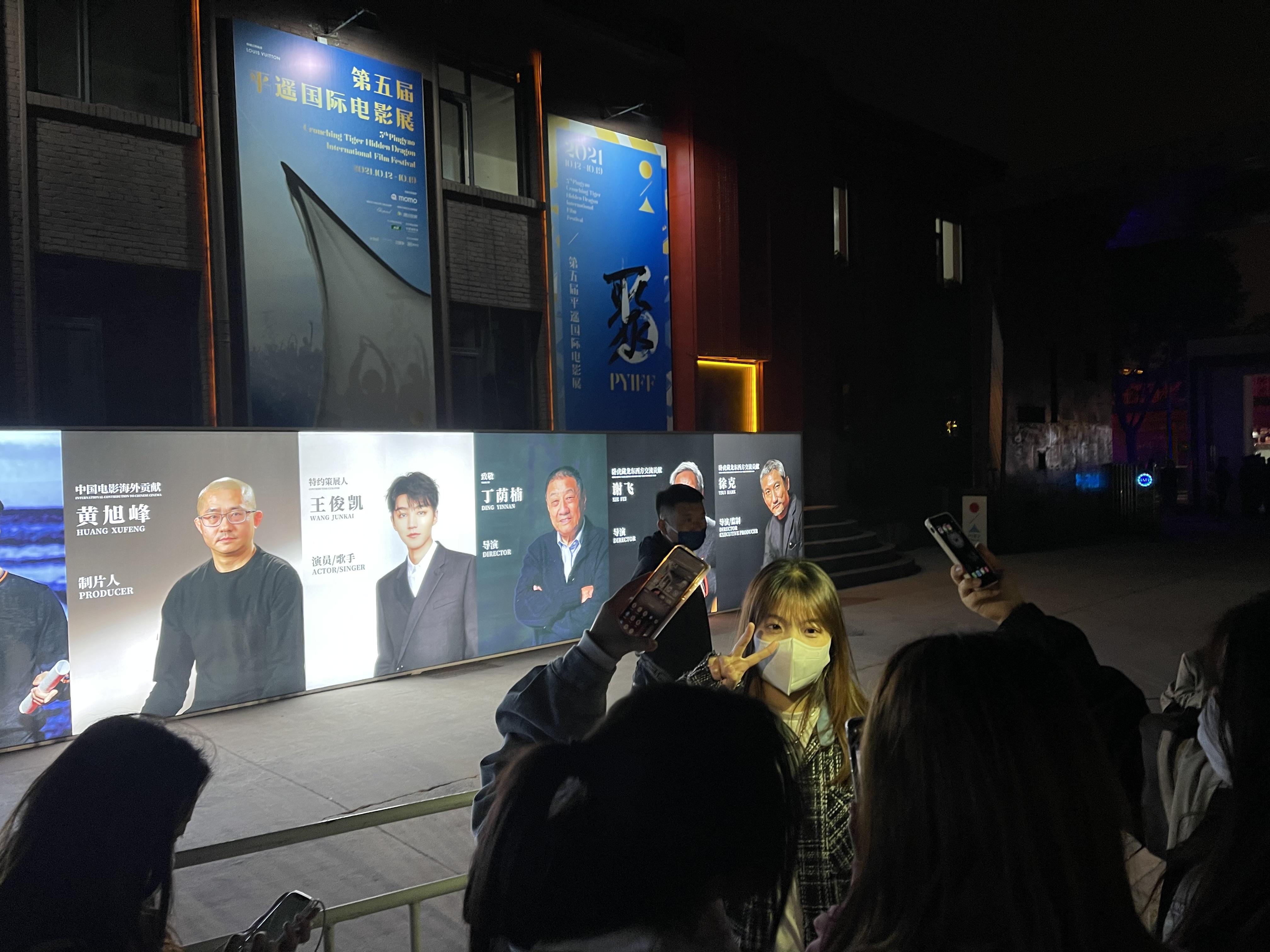 平遥国际电影展内,粉丝与偶像照片合影.jpg